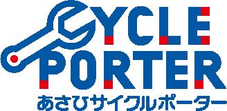 あさひ サイクルポーター